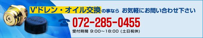 V'ドレン、オイル交換の事なら、お気軽にお問い合わせ下さい TEL.072-285-0455